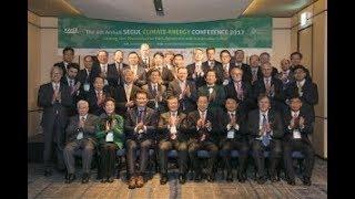 제4회 서울 기후에너지 컨퍼런스 하이라이트