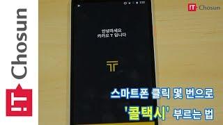 [나를 위한 디지털] 스마트폰 클릭 몇 번으로 '콜 택시' 부르는 법