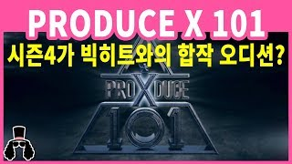 프로듀스 X 101 시즌4가 빅히트 엔터테인먼트의 글로벌 오디션일까? PRODUCE X101 teaser 공개 | 와빠TV