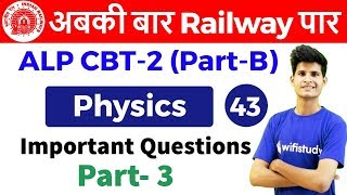 6:00 PM - RRB ALP CBT-2 2018 | Physics by Neeraj Sir | Important Questions (Part-3)