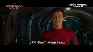 SPIDER-MAN FAR FROM HOME การผจญภัยไต่ระห่ำข้ามโลกของสไปเดอร์-แมน (Official ซับไทย)