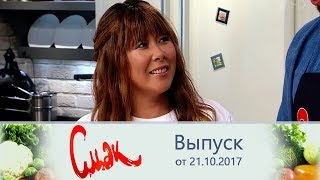 Смак - Гость Анита Цой. Выпуск от21.10.2017