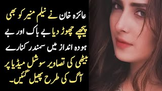 Ayeza Khan First Time Looking Bold | Celeb Tribe
