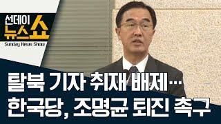 탈북 기자 취재 배제…한국당, 조명균 퇴진 촉구 | 선데이뉴스쇼