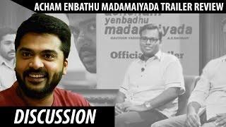 Acham Enbathu Madamaiyada Trailer Review
