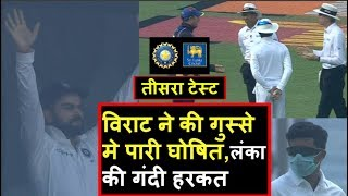 IND Vs SL Day 2: IND strike early after 536/7 declared with Virat 243 | Headlines Sports