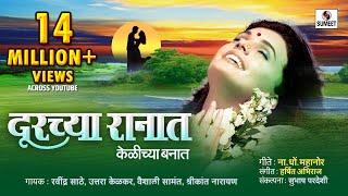 Download Bhavgeet Clip Videos - WapZet Com