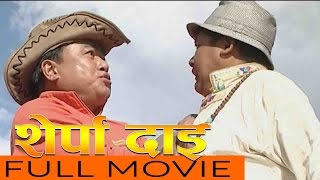 New Nepali Movie - ″ Sherpa Dai ″ || Nepali Comedy Movie 2016 Full Movie