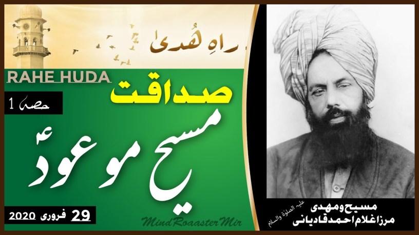 Rahe Huda 29th February 2020 Sadaqat Mirza Ghulam Ahmad Qadiani Maseeho Mahdi PBUH Part 01