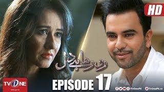 Ro Raha Hai Dil | Episode 17 | TV One Drama