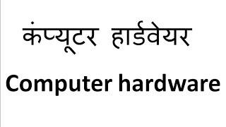 Computer Hardware in Hindi / कंप्यूटर हार्डवेयर