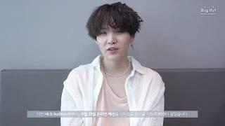 BTS (방탄소년단) SUGA 가 응원하는 'HIT IT AUDITION 6'