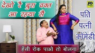 पति पत्नी Comedy - देखो रै बुरा वक्त आ रहया सै - HARYANVI COMEDY (Jhandu & Babita)