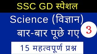 15 Important GK Science Questions # 3 | SSC GD, VDO, UP Police, SSC CGL, CHSL,