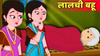 लालची बहू की कहानी | Lalchi Bahu ki Kahani | Hindi Kahaniya for Kids | Moral Stories for Kids