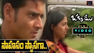 Saahasam Swasaga Song - Okkadu Movie | Mahesh Babu | Bhoomika | Gunasekhar | Mani Sharma