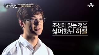 [역사 다시 보기] 조선 탈출에 성공한 서양인, 헨드릭 하멜 #하멜표류기