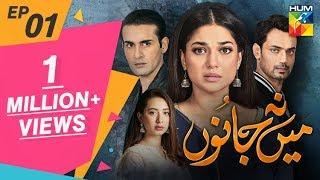 Mein Na Janoo Episode #01 HUM TV Drama 16 July 2019