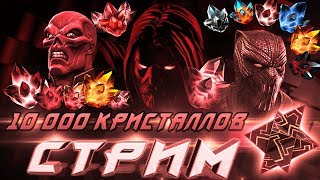 Мега Открытие 10000 Кристаллов   Марвел Битва Чемпионов Marvel Contest Of Champions