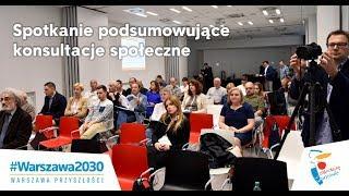 Spotkanie podsumowujące konsultacje społeczne projektu Strategii #Warszawa2030