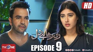 Ro Raha Hai Dil | Episode 9 | TV One Drama | 22 October 2018