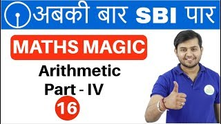 11:00 AM Maths Magic by Sahil Sir | Arithmetic Part IV lअबकी बार SBI पार I Day #16