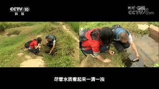 """20171020 地理中国 解密""""高低井"""""""