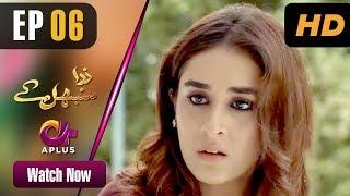 Pakistani Drama   Zara Sambhal Kay - Episode 6   Aplus   Bilal Qureshi, Danial, Shehzeen, Michelle