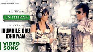 Irumbile Oru Idhaiyam Song | Enthiran | Rajinikanth | Aishwarya Rai | A.R.Rahman | Lady Kash