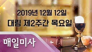 2019년 12월 12일 목요일 대림 제2주간 목요일 매일미사 이규용 유스티노 신부 집전