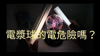 【四幸丸·開箱】 電漿球(Plasma ball)的電,危險嗎?電漿球開箱