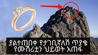 Ethiopia   ያልተጠበቀ የታገቢኛለሽ ጥያቄ የሙሽሪቷን ህይወት አጠፋ   Abel