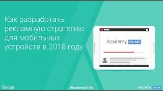 Академия рекламы: Эффективная мобильная стратегия