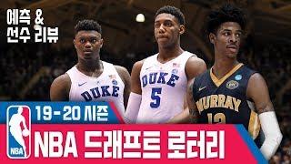 19-20 NBA 최고의 신인이 될 선수는 누구?? 2019 NBA 드래프트 로터리픽 예측&선수 리뷰