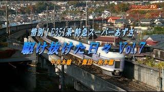 【60p】惜別! E351系 特急スーパーあずさ 駆け抜けた日々 Vol.7
