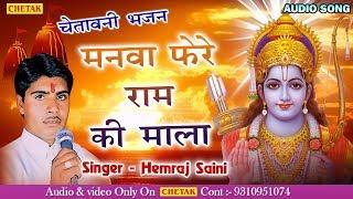 Chetawani Bhajan || मनवा फेरे राम की माला || Hit Bhajan || Hemraj Saini || हेमराज सैनी