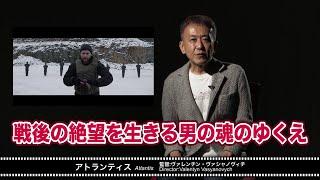 コンペ作品ガイド『アトランティス』
