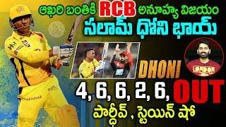 Royal Challenges Bangalore vs Chennai Super Kings Match Highlights    Dhoni    Eagle Sports