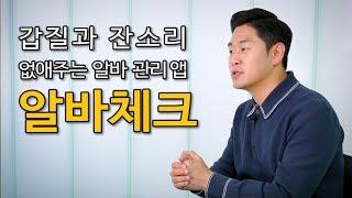 """알바 관리 앱 알바체크…""""윈윈하는 고용 생태계 만든다"""""""