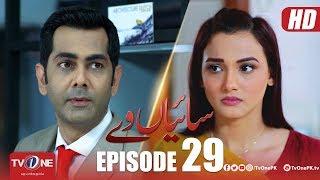 Saiyaan Way | Episode 29 | TV One Drama | 17 December 2018