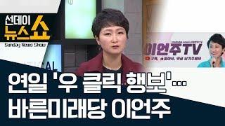 [인터뷰] 연일 '우 클릭 행보'…바른미래당 이언주 | 선데이뉴스쇼