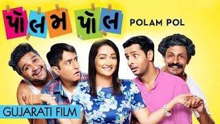 Polam Pol full movie - Superhit Urban Gujarati Comedy Full Film 2016 - Jimit Trivedi