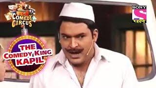 Kapil As Ward Boy | The Comedy King - Kapil | Kahani Comedy Circus Ki