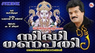 Download Hindu Devotional Songs Malayalam Ganapathi Clip