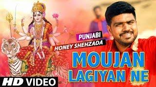 Moujan Lagiyan Ne I Punjabi Devi Bhajan I HONEY SHEHZADA I HD I Moujan Lagiyan Ne