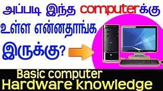 Basic computer hardware knowledge in tamil language, Part 1-SkillsMakers TV