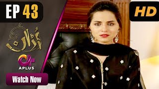 Pakistani Drama | Uraan - Episode 43 | Aplus Dramas | Ali Josh, Nimra Khan, Salman Faisal, Kiran