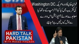 HARD TALK PAKISTAN | 21 July 2019 | Dr Moeed Pirzada | Sajid Tarar | Imtiaz Gul | 92NewsHD
