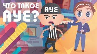 Узнай-ка - Что такое АУЕ? #9 | Короче говоря, АУЕ | А.У.Е.