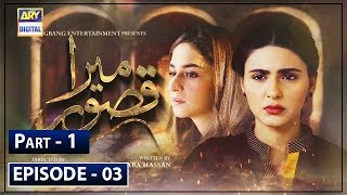 Mera Qasoor Episode 3 - Part 1 - 18th September 2019 - ARY Digital Drama